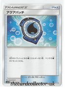 SM2 Alolan's Moonlight 047/050 Aqua Patch