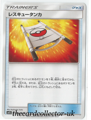 SM2 Alolan's Moonlight 048/050 Rescue Stretcher