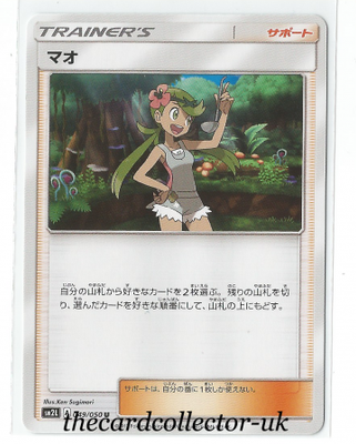 SM2 Alolan's Moonlight 049/050 Mallow
