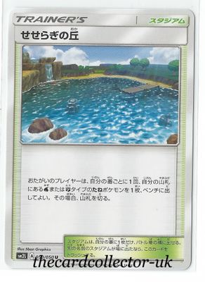 SM2 Alolan's Moonlight 050/050 Brooklet Hill