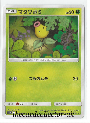 SM2 Island Awaits You 001/050 Bellsprout