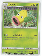 SM2 Island Awaits You 002/050 Weepinbell