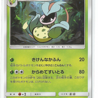 SM2 Island Awaits You 003/050 Victreebel