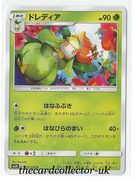 SM2 Island Awaits You 005/050 Lilligant
