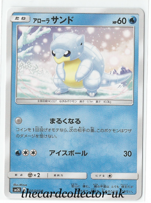 SM2 Island Awaits You 010/050 Alolan Sandshrew