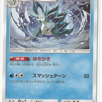 SM2 Island Awaits You 011/050 Alolan Sandslash