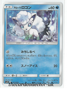 SM2 Island Awaits You 012/050 Alolan Vulpix