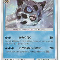 SM2 Island Awaits You 016/050 Glalie