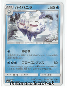 SM2 Island Awaits You 019/050 Vanilluxe