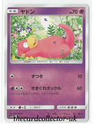 SM2 Island Awaits You 023/050 Slowpoke