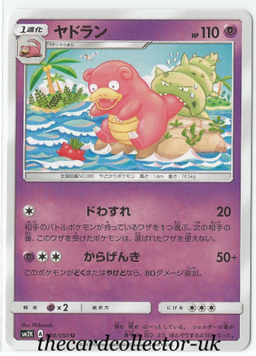 SM2 Island Awaits You 024/050 Slowbro