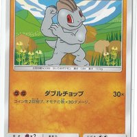 SM2 Island Awaits You 028/050 Machop