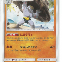 SM2 Island Awaits You 029/050 Machoke