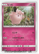 SM2 Island Awaits You 035/050 Clefairy