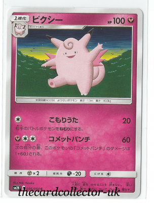 SM2 Island Awaits You 036/050 Clefable