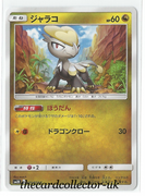 SM2 Island Awaits You 039/050 Jangmo-o