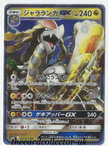 SM2 Island Awaits You 041/050 Kommo-o GX Holo