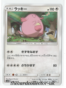 SM2 Island Awaits You 042/050 Chansey