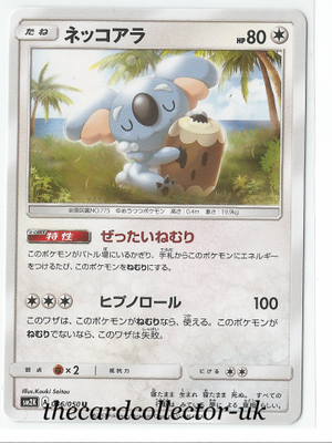 SM2 Island Awaits You 046/050 Komala