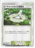 SM2 Island Awaits You 050/050 Aether Paradise Cons.Area