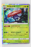 SM3H Battle Rainbow 003/051 Vileplume Holo