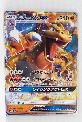 SM3H Battle Rainbow 011/051 Charizard GX Holo