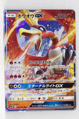 SM3H Battle Rainbow 012/051 Ho-Oh GX Holo