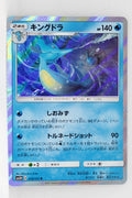 SM3H Battle Rainbow 018/051 Kingdra Holo