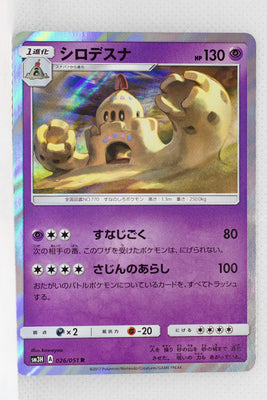 SM3H Battle Rainbow 026/051 Palossand Holo