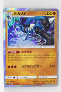 SM3H Battle Rainbow 028/051 Lucario Holo