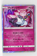 SM3H Battle Rainbow 037/051 Diancie Holo