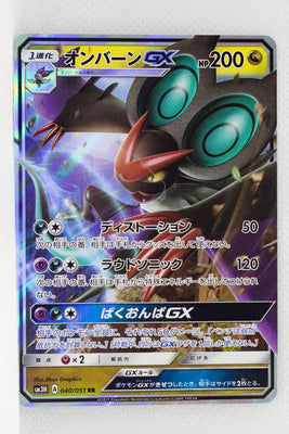 SM3H Battle Rainbow 040/051 Noivern GX Holo