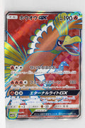 SM3H Battle Rainbow 053/051 Ho-Oh GX Super Rare Holo
