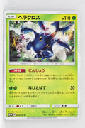 SM3H Battle Rainbow 004/051 Heracross