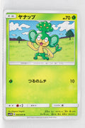 SM3H Battle Rainbow 005/051 Pansage