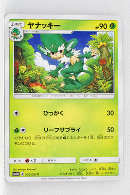 SM3H Battle Rainbow 006/051 Simisage