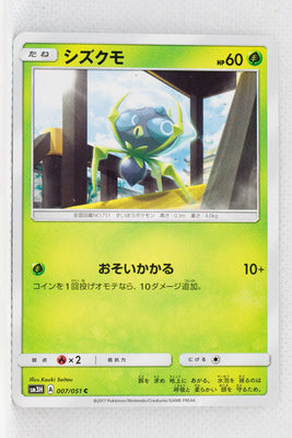 SM3H Battle Rainbow 007/051 Dewpider