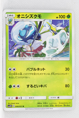 SM3H Battle Rainbow 008/051 Araquanid