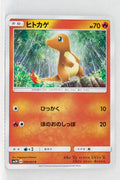 SM3H Battle Rainbow 009/051 Charmander