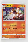 SM3H Battle Rainbow 010/051 Charmeleon