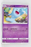 SM3H Battle Rainbow 021/051 Wobbuffet