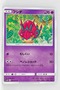 SM3H Battle Rainbow 022/051 Venipede