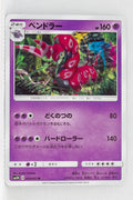 SM3H Battle Rainbow 024/051 Scolipede