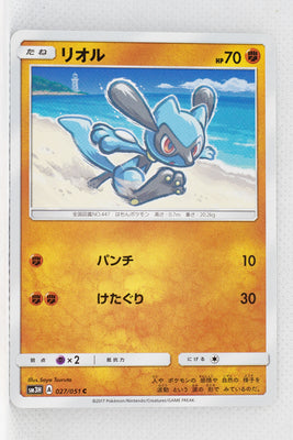 SM3H Battle Rainbow 027/051 Riolu
