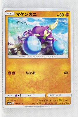 SM3H Battle Rainbow 029/051 Crabrawler