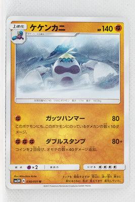SM3H Battle Rainbow 030/051 Crabominable