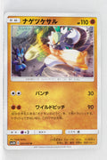 SM3H Battle Rainbow 031/051 Passimian