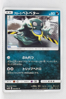 SM3H Battle Rainbow 032/051 Alolan Grimer