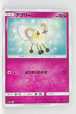 SM3H Battle Rainbow 038/051 Cutiefly
