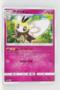 SM3H Battle Rainbow 039/051 Ribombee